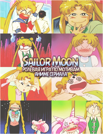 http://sailormoon.hutt.ru/files/0015/11/d5/32907.png